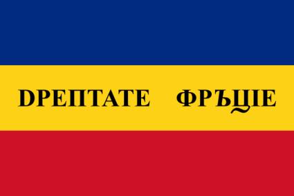600px-Flag_of_Wallachian_Revolution_of_1848,_horizontal_stripes.svg